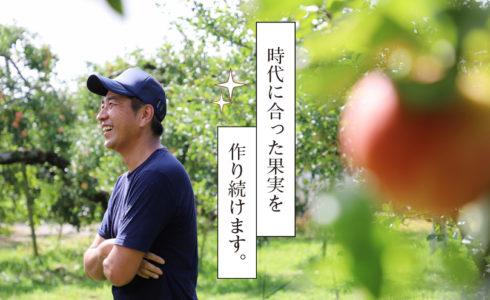 時代に合った果実を作り続けます。